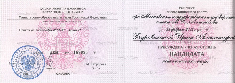 Буровихина И.А._кандид.