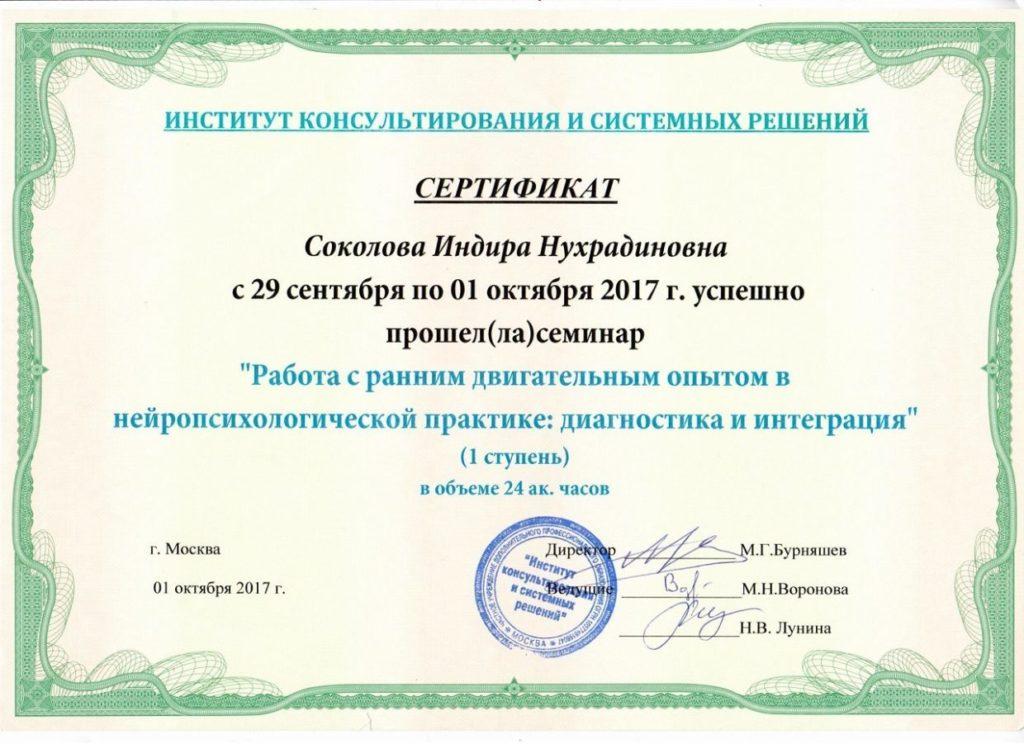 сертификат нейропсихология Соколова