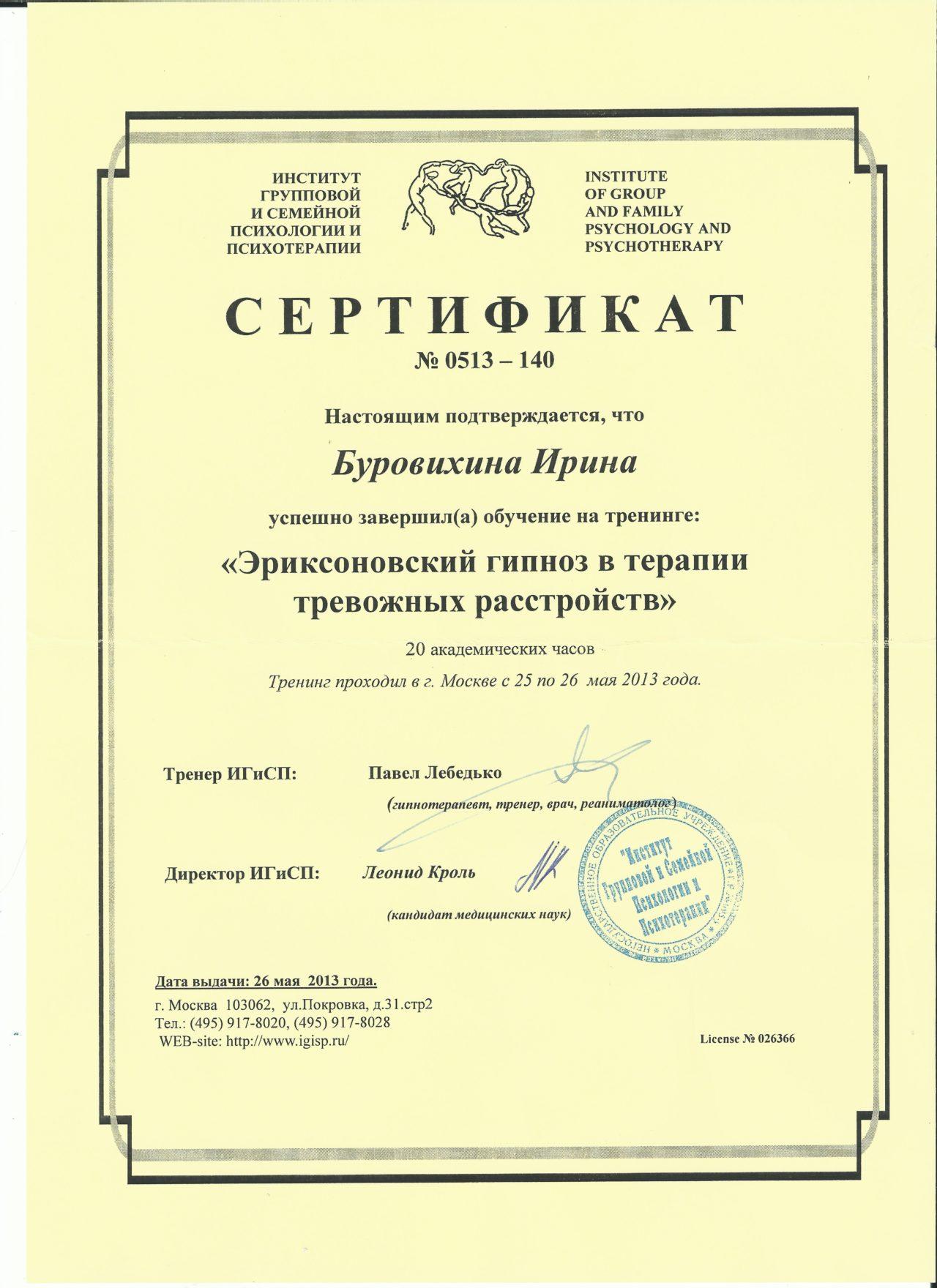 Буровихина сертификат гипноз