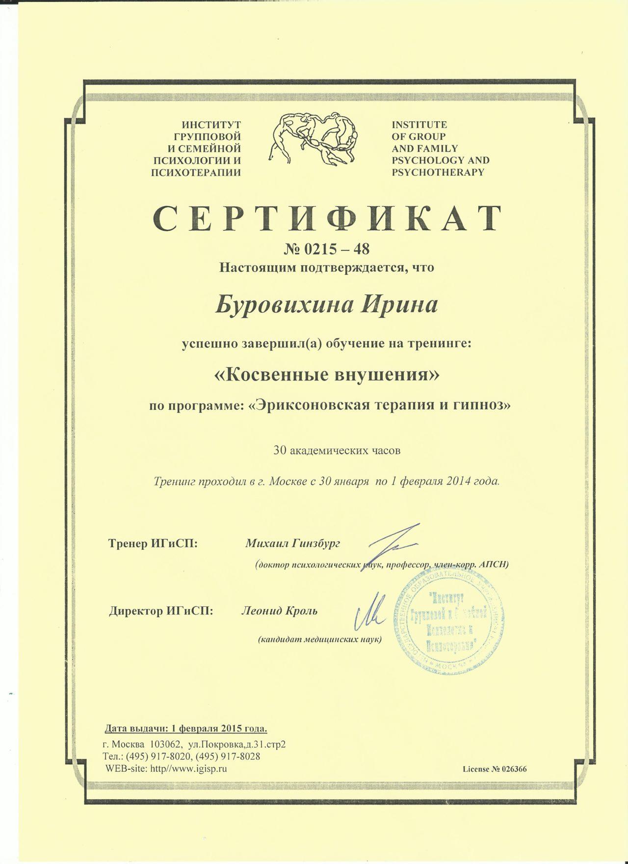 Буровихина Ирина сертификат косвенные внушения