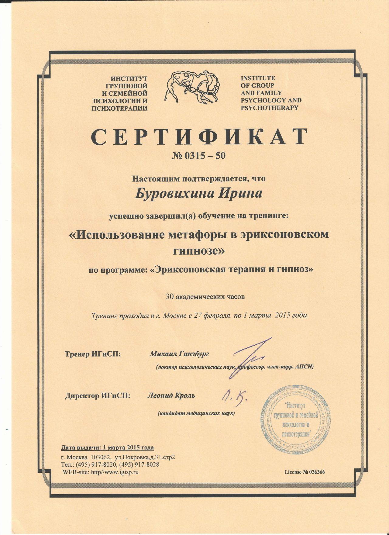 Буровихина Ирина сертификат метафора эриксоновский гипноз