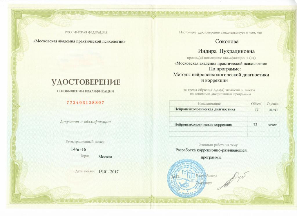 Удостоверение нейропсихолога Соколова Индира
