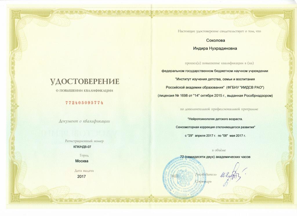 Удостоверение нейропсихолог сенсомоторная коррекция Соколова