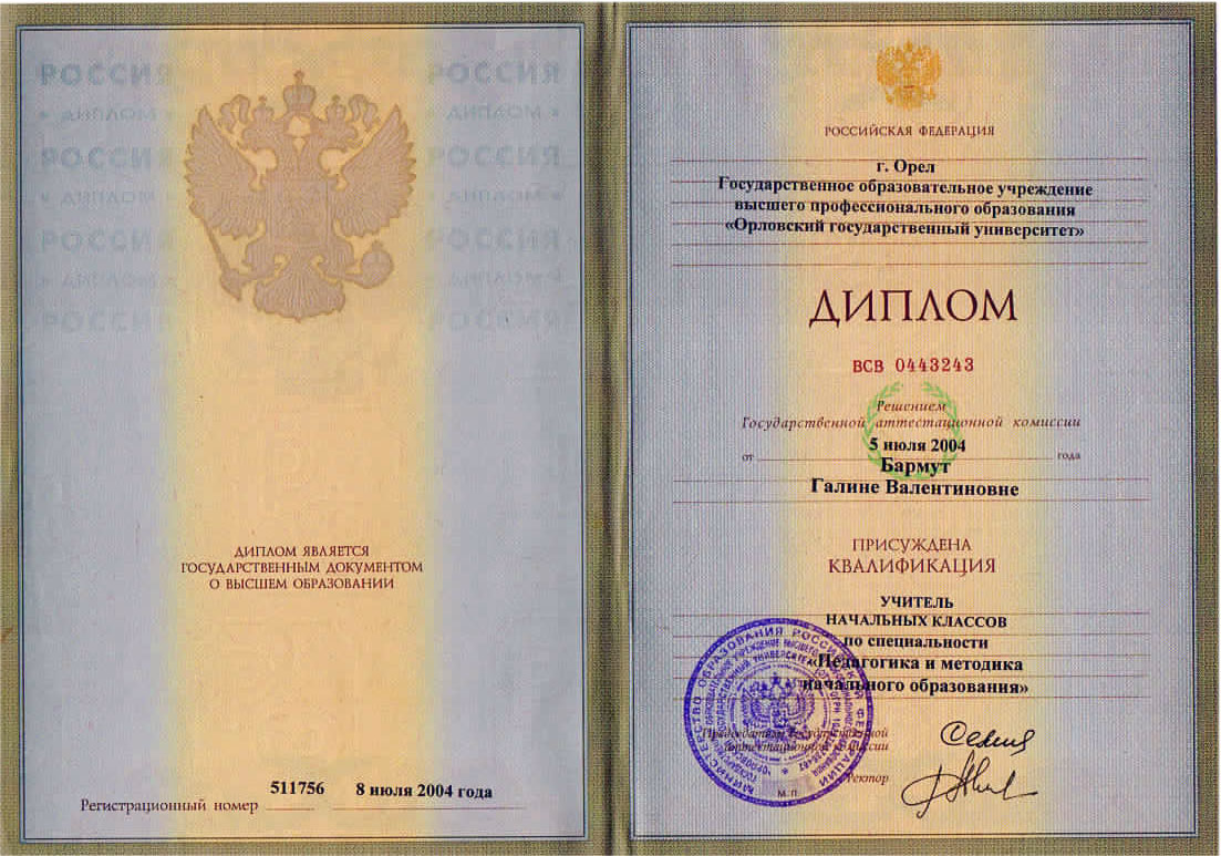 diploma_pedagog