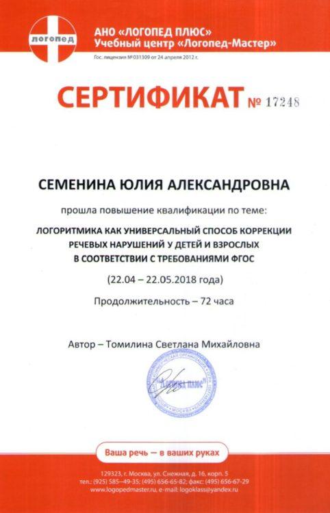 logoritmika_sertifikat