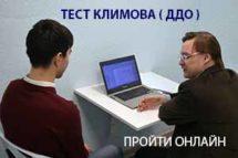 Тест Климова (опросник)