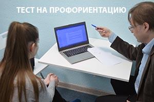 Тест на профориентацию для выбора профессии